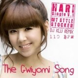 Gwiyomi [Single] Lyrics Hari
