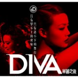 Diva Gorgeous (Movie Promotional Song) - EP Lyrics Joey Yung & Mag Lam
