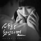 If You Loved Me - Single Lyrics Zia & Lee Hae Ri