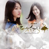 Five Fingers OST Lyrics Lim Jung Hee