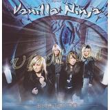 Blue Tattoo Lyrics Vanilla Ninja