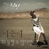 Still You OST Lyrics Lee Eun Mi