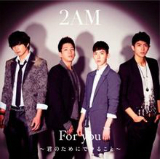 For You: Kimi no Tame ni Dekiru Koto (Single) Lyrics 2AM
