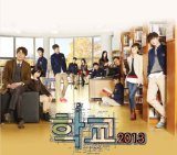 School 2013 OST Lyrics Kim Bo Kyung