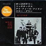 Long Tall Sally (EP) Lyrics The Beatles