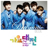 The Color Of K-Pop : Dramatic Blue Lyrics Yoseob, Jo Kwon, Woohyun, Niel & G.O