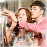 Master's Sun (Original Television Soundtrack), Pt. 6 Lyrics Melody Day