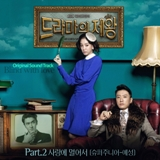 King Of Dramas OST Lyrics Yesung