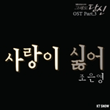 Still You OST Part 3 Lyrics Jo Eun Young