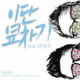 Even I Feel Sad For Myself Lyrics Kim Tae Woo