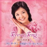 Miscellaneous Lyrics Teresa Teng