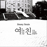 Yeo-Chin Lyrics Jimmy Strain