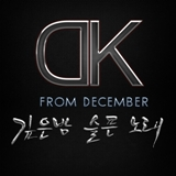 Midnight a sad song Lyrics DK Of December