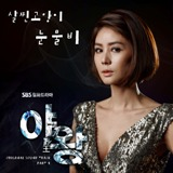 Yawang OST Lyrics Fat Cat
