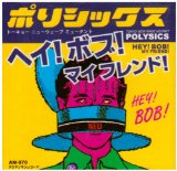 Hey! Bob! My Friend! Lyrics Polysics