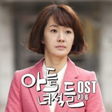 Rascal Sons OST Lyrics Kim Eun Bi