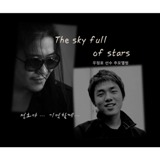 The Sky Full Of Stars Lyrics Park Wan Kyu