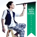 (EP) Music Expedition Vol. 1 Lyrics Shin Min Chul