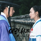 Arang and the Magistrate OST Lyrics K.Will