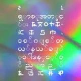 21 Exoticism ESCAP Lyrics White Rainbow