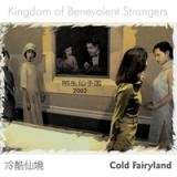 Kingdom of Benevolent Strangers Lyrics Cold Fairyland