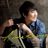 Amateur Lyrics Lee Seung Chul