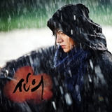 Faith OST Part 3 Lyrics Jang Hye Jin, MC Sniper