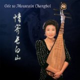 Ode to Mountain Changbai Lyrics Wu Yuxia