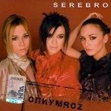 Opiumroz Lyrics Serebro