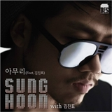 Ever so Lyrics Sung Hoon