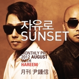 August 2012 Monthly Yunjongsin Lyrics Yoon Jong Shin With Hareem
