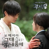 Gaksital OST Part 4 Lyrics (Bridal Mask OST) Bohemian