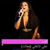 Ayamy Beek Lyrics Elissa