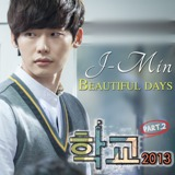 School 2013 OST Lyrics J-Min