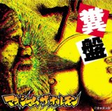 Kusoban Lyrics Maximum The Hormone