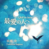 I Fall in Love Lyrics Toshikazu Sugama