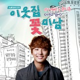 Flower Boy Next Door OST Lyrics Yoon Shi Yoon