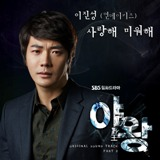 Yawang OST Lyrics Lee Jin Sung (Monday Kiz)