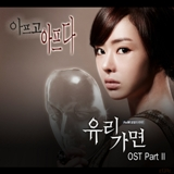Glass Mask OST Lyrics Bada