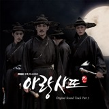 Arang And The Magistrate OST Lyrics MC Sniper