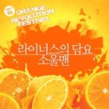[Single] Orange Revolution Festival Part 3 Lyrics Soulman