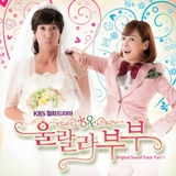 Oohlala Couple OST Lyrics Sunye