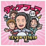 Fever 121614 Lyrics Deerhoof