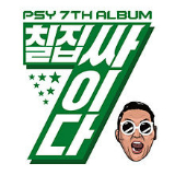 Chiljip Psy-da Lyrics PSY