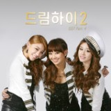 Dream High 2 OST Lyrics Ailee
