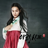 Arang and the Magistrate OST Lyrics Kim Bo Kyung