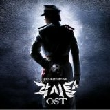 Bridal Mask OST Lyrics Bridal Mask OST