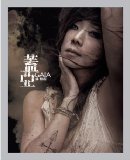 Gaia Lyrics Sandy Lam