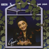 Hajm-e Sabz (Green X) Lyrics Googoosh