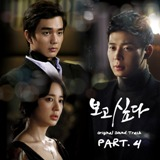 I Miss You OST Lyrics Lee Suk Hoon